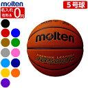【ネーム加工0円?有料?】モルテン バスケットボール 5号球 JB5000 [B5C5000] [MTB5GWW 後継モデル] [ミニバス・小学…