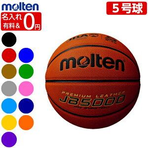 【ネーム加工0円?有料?】モルテン バスケットボール 5号球 JB5000 [B5C5000] [MTB5GWW 後継モデル] [ミニバス・小学生・小学校]