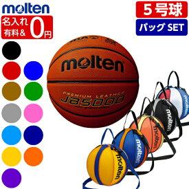 【ネーム加工0円?有料?】モルテン バスケットボール 5号球 JB5000 [B5C5000] [MTB5GWW 後継モデル] [ボールバックSET] バスケボール [ミニバス・小学生・小学校] 1個入れ NB10BO NB10C NB10KS NB10R