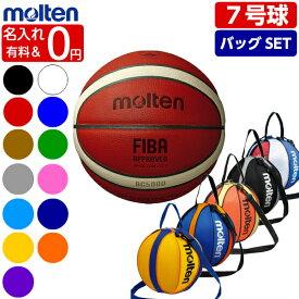 【ネーム加工0円?有料?】モルテン バスケットボール 7号球 BG5000 B7G5000-nb10 [ボールバックSET] バスケボール [一般男子・大学男子・高校・中学男子用] ボールバッグ 1個入れ ボールケース NB10BO NB10C NB10KS [BGL7X後継モデル]
