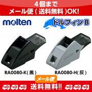 モルテン(molten)ドルフィンB2色HK[RA0080]