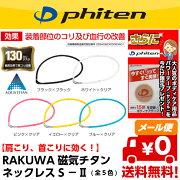 ファイテンRAKUWA磁気チタンネックレスS-||肩コリ改善シリコーンネック[phiten-TG677]