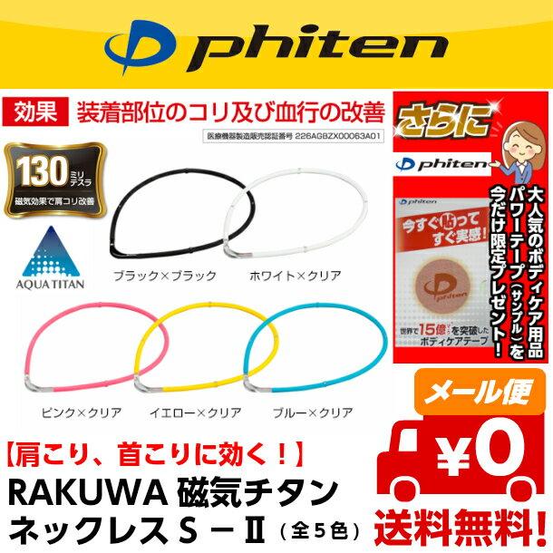 ファイテン RAKUWA磁気チタンネックレスS-   肩コリ改善 シリコーンネック [phiten-TG677] ブラック ホワイト ピンク ブルー イエロー 全5色 [45cm] [55cm] 磁気S2 [メール便/送料無料(3個まで)]
