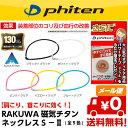 ファイテン RAKUWA磁気チタンネックレスS-|| 肩コリ改善 シリコーンネック [phiten-TG677] ブラック ホワイト ピンク ブルー イエロー ...