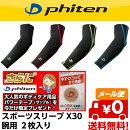 ファイテン(phiten)スポーツスリーブX30腕用[SL535]