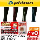 ファイテン(phiten)スポーツスリーブX30足用[SL536]