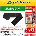 ファイテン サポーター 腰用ソフトタイプ シングル [phiten-AP162]ブラック S M L [メール便/送料無料(1個まで)]