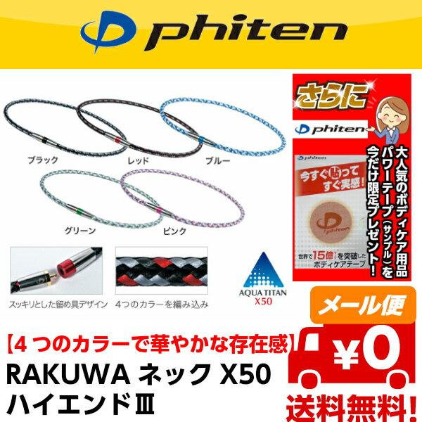 ファイテン RAKUWAネックX50 ハイエンド||| 全5色 ブラック レッド ブルー グリーン ピンク [50cm] phiten [TG475] 首用 アクセサリー ネックレス ハイエンド3