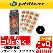 ファイテンチタンバン一般医療機器phiten[PT51]肩腰膝ひじ貼るチタンテープ【メール便/送料無料(4個まで)】