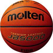 バスケットボール7号球B7C5000モルテンmolten【ボールバックSET】[MTB7WW後継モデル]【送料無料/条件付】バスケボール【一般男子・大学男子・高校・中学男子用】ボールバック1個入れボールケースNB10BONB10CNB10KSNB10R【売れ筋】
