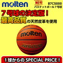 バスケットボール 7号球 B7C5000 モルテン molten バスケボール [MTB7WW 後継モデル]【一般男子・大学男子・高校・中学男子用】【売れ筋】