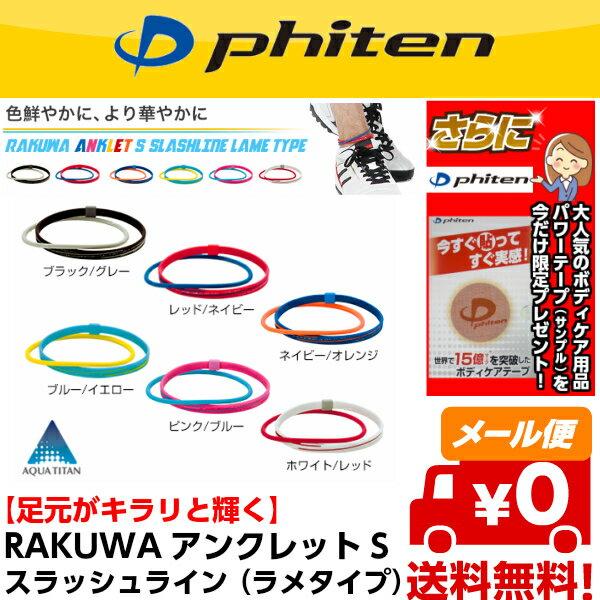 ファイテン RAKUWAアンクレットS スラッシュラインラメタイプ 全6色 [21cm 23cm] phiten ラクワ [メール便/送料無料(4個まで)][TB140] [TB014] ネックレス 足首用 アクセサリー[粗品付き]