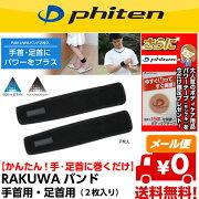 ファイテン(phiten)RAKUWAバンド[TB194001]