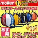 【あす楽】バスケットボール バッグ [ボールケース] 1個入れ モルテン molten NB10molten 5号 6号 7号 対応NB10BO NB10C N...