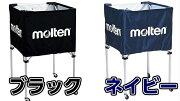 モルテンボールカゴ折りたたみ式(中・背高)moltenBK20Hボールかごネットキャリーケース3点セット