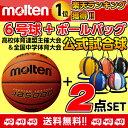 バスケットボール 6号球 B6C5000 モルテン molten【ボールバックSET】[MTB6WW 後継モデル]【送料無料/条件付】バスケボール【一般・大学・...