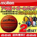 バスケットボール 7号球 B7C5000 モルテン molten【ボールバックSET】[MTB7WW 後継モデル]【送料無料/条件付】バスケボール【一般男子・大...