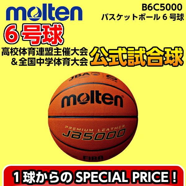 バスケットボール 6号球 B6C5000 モルテン molten バスケボール [MTB6WW 後継モデル]【一般・大学・高校・中学・女子用】【売れ筋】