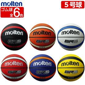 GR5 ゴムバスケットボール [BGR5-OI] [BGR5-BO] [BGR5-RW] [BGR5-KR] [BGR5-WB] [BGR5-YK]