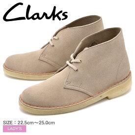 CLARKS クラークス デザートブーツ ベージュ DESERT BOOT スウェード スエード シューズ 26138220 レディース