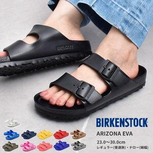ビルケンシュトック サンダル アリゾナ EVA メンズ レディース 黒 ブラック 白 ホワイト BIRKENSTOCK ARIZONA EVA [普通幅タイプ] [細幅タイプ] ビルケン 軽い 軽量 履きやすい 室内履き 売れ筋