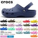 送料無料 crocs classic cayman クロックス クラシック(ケイマン)海外 正規品 サボ サンダル 靴 全25色中10色 くろっくすメンズ(男性用) 兼レディース(女性用) クロックバ
