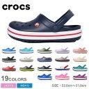 送料無料 クロックス クロックバンド 【1】 全32色中10色 【海外正規品】crocs crocband 11016 メンズ(男性用) 兼 レディース(女性用) サンダル サボ くろっくす