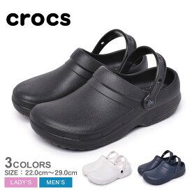 クロックス サンダル メンズ レディース スペシャリスト 2 クロッグ CROCS SPECIALIST II CLOG 204590 ユニセックス シューズ クロッグサンダル ワークシューズ ブランド カジュアル シンプル スポーティ アウトドア レジャー オフィス 靴