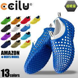 チル CCILU EASY シューズ アマゾン 全10色(CCILU EASY AMAZON )メンズ(男性用) アウトドア スポーツ スリッポン サンダル カジュアルシューズ