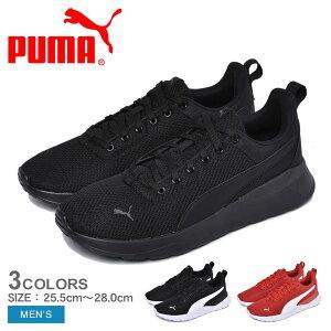 PUMA プーマ スニーカー アンザラン ライト ANZARUN LITE 371128 メンズ シューズ ローカット ブランド カジュアル スタイリッシュ シンプル スポーティ スポーツ 靴 通勤 通学 運動 白 黒 人気 定番