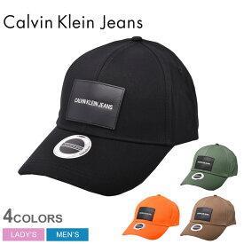 【クーポンでさらに100円引き】カルバンクラインジーンズ 帽子 メンズ パッチキャップ CALVIN KLEIN JEANS PATCH CAP K50K506572 ブランド キャップ スナップ ストリート シンプル カジュアル スポーツ ロゴ アウトドア レジャー 運動 おしゃれ ギフト プレゼント 贈り物