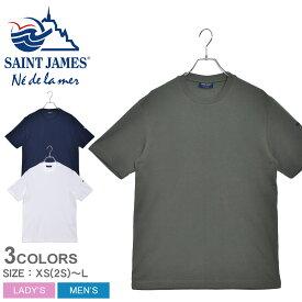 セントジェームス 半袖Tシャツ メンズ レディース LUMIO MC SAINT JAMES 8413 tシャツ トップス 半袖 無地 人気 おしゃれ シンプル クルーネック カジュアル ブランド インポート ユニセックス ネイビー ホワイト 白 カーキ