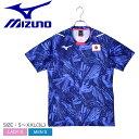 【メール便可】 ミズノ 半袖Tシャツ メンズ レディース 応援Tシャツ MIZUNO 32MA0505 ユニセックス ウエア トップス …