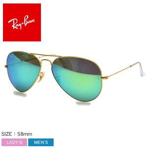 レイバン サングラス メンズ レディース AVIATOR FLASH LENSES RAY-BAN RB3025 眼鏡 めがね グラサン おしゃれ 小物 紫外線カット UVカット ゴールド グリーン