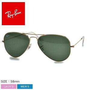 レイバン サングラス メンズ レディース AVIATOR CLASSIC GOLD RAY-BAN RB3025 眼鏡 めがね グラサン おしゃれ 小物 UVカット 紫外線カット ゴールド グリーン