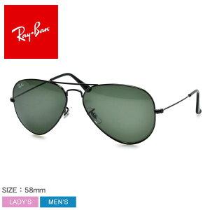レイバン サングラス メンズ レディース AVIATOR CLASSIC BLACK RAY-BAN RB3025 眼鏡 めがね グラサン おしゃれ 小物 紫外線カット UVカット ブラック 黒 グリーン