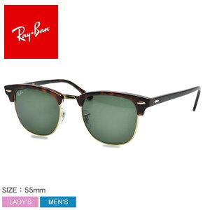 レイバン サングラス メンズ レディース CLUBMASTER CLASSIC USフィット RAY-BAN RB3016 眼鏡 めがね グラサン クラシック クラシカル おしゃれ 小物 紫外線カット UVカット ブラウン グリーン