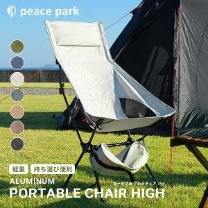 【ラッピング対象外】 ピース パーク チェア ポータブル アルミチェア ハイ peace park PORTABLE ALUMI CHAIR HIGH キャンプ アウトドア フェス ビーチ レジャー バーベキュー コンパクト 折りたたみ 組