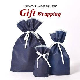 ギフトラッピング 不織布 リボン プレゼント 包装 ラッピング用品 ギフト 袋 wrapping 誕生日 バースデー お正月 母の日 父の日 敬老の日 クリスマス お祝い ラッピング サービス プレゼント 贈り物 キット クリスマス 返品不可