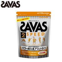 SAVAS【ザバス】