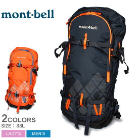 MONTBELL モンベル バックパック メンズ レディース ランドナーパック 33 LANDNER PACK 33 1123967 バッグ リュック リュックサック かばん カバン 鞄 アウトドア スキー スノーボード バックカントリーツアー 大容量 紺