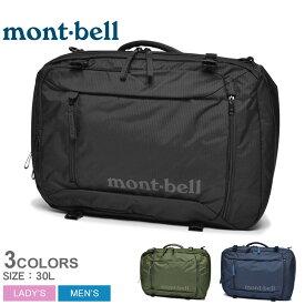 【SALE開催】MONTBELL モンベル バックパック メンズ レディース トライパック 30 TRI PACK 30 1133106 バッグ リュック リュックサック ショルダーバック 手持ち 3WAY かばん カバン 鞄 旅行 機内持ち込み 日帰り 大容量 黒 紺 緑
