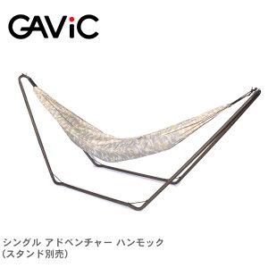 GAVIC ガビック ハンモック シングル アドベンチャー ハンモック(スタンド別売) GA2002 キャンプ アウトドア レジャー リラックス ベッド チェア ソファ インテリア バケーション 旅行 野外 屋外