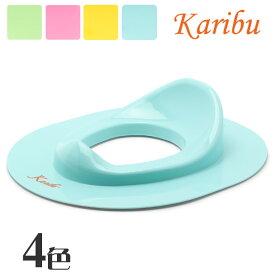 補助便座 トイレ トレーナー 全4色 トイレットトレーナーカリブ(KARIBU)(PM2366)トイレトレーニング 練習用 おまる シンプル キッズ(子供用)【返品不可】