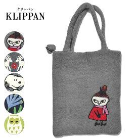 クリッパン KLIPPAN トートバッグ ハンド フェルト バッグ HAND FELTED BAG 5903 グレー ネイビー 手さげ カバン 鞄 スヌーピー ふくろう 北欧 雑貨 スウェーデン かわいい ギフト プレゼント