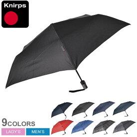 KNIRPS クニルプス 折り畳み傘 TS.220 KNTS220 メンズ レディース 傘 雨 雨具 梅雨 台風 折り畳み コンパクト 自動 ワンタッチ ブランド シンプル 黒 赤 ビジネス 大人 軽量 UVカット 紫外線カット