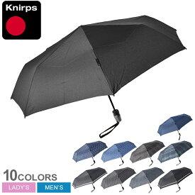 KNIRPS クニルプス 折り畳み傘 T.220 KNT220 メンズ レディース 傘 雨 雨具 梅雨 台風 折り畳み コンパクト 自動 ワンタッチ ブランド シンプル 黒 ビジネス 大人