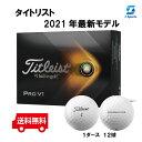 【週末限定セール★P8倍】【即納】タイトリスト PRO V1 2021年最新モデル ホワイト ゴルフボール 1ダース 12球…