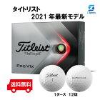 【即納】タイトリスト PRO V1X ホワイト 2021年最新モデル ゴルフボール 1ダース 12球(国内正規品)