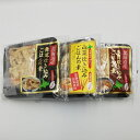 北海道産原料使用 炊き込みご飯の素 3合炊き 食べ比べ3種セット(舞茸 五目 山菜) 送料無料 贈り物 プレゼント 北海…